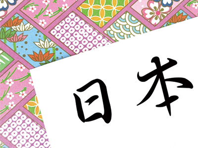 For the Love of Learning: Tackling Kanji, Part 1